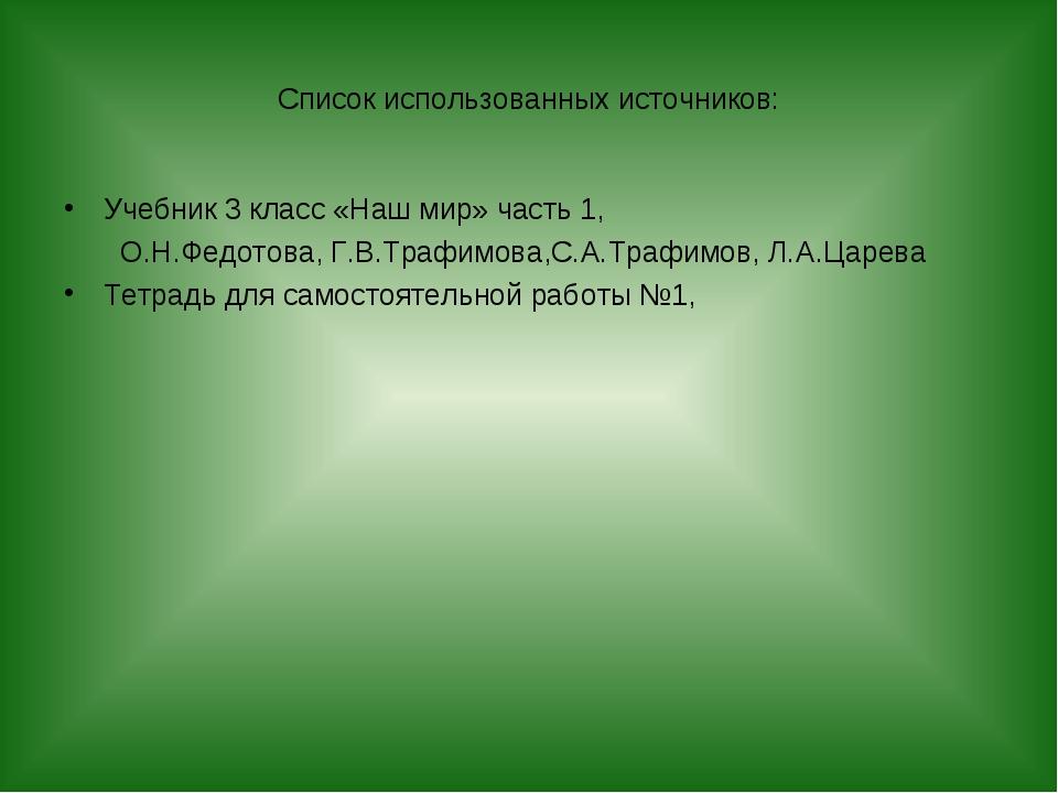 Список использованных источников: Учебник 3 класс «Наш мир» часть 1, О.Н.Федо...