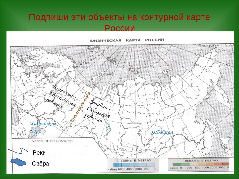 Подпиши эти объекты на контурной карте России Восточно – Европейская равнина...
