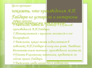 Цель проекта: показать, что произведения А.П. Гайдара не устарели и интересны