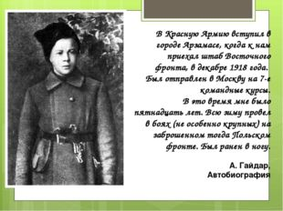 В Красную Армию вступил в городе Арзамасе, когда к нам приехал штаб Восточног