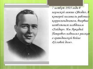 7 ноября 1925 года в пермской газете «Звезда», в которой писатель работал кор