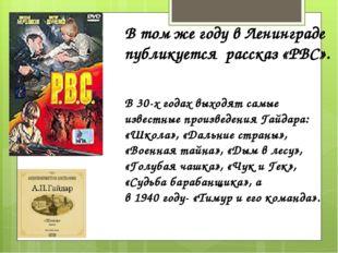 В том же году в Ленинграде публикуется рассказ «РВС». В 30-х годах выходят са