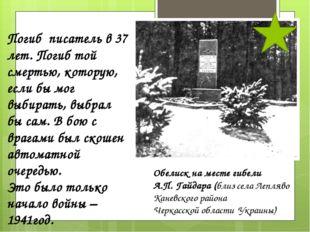 Обелиск на месте гибели А.П. Гайдара (близ села Лепляво Каневского района Чер