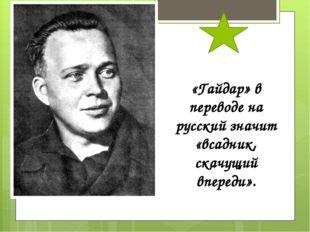 «Гайдар» в переводе на русский значит «всадник, скачущий впереди».