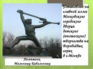 Памятник Мальчишу-Кибальчишу Установлен на главной аллее Московского городско