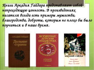 . Книги Аркадия Гайдара представляют собой непреходящую ценность. В произведе