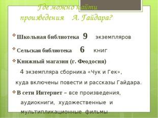 Где можно найти произведения А. Гайдара? Школьная библиотека 9 экземпляров С