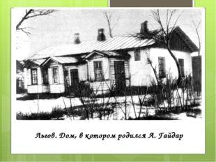 Льгов. Дом, в котором родился А. Гайдар