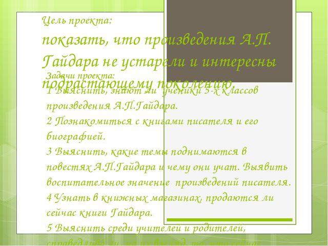 Цель проекта: показать, что произведения А.П. Гайдара не устарели и интересны...