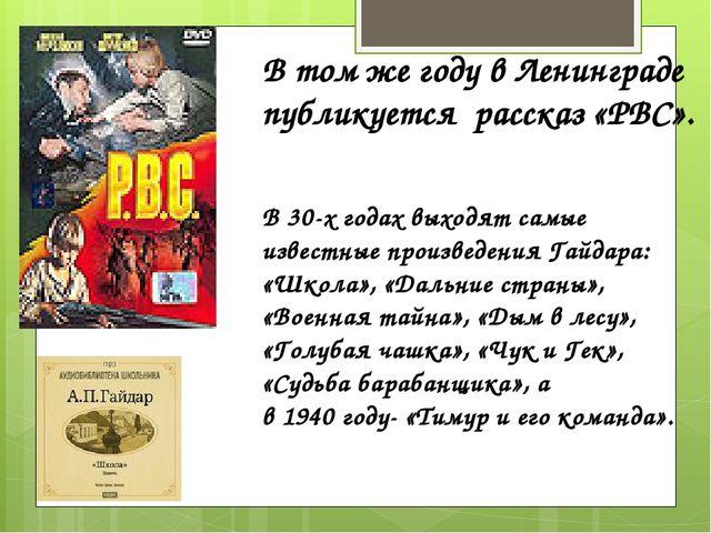 В том же году в Ленинграде публикуется рассказ «РВС». В 30-х годах выходят са...