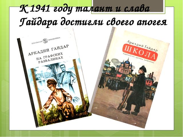К 1941 году талант и слава Гайдара достигли своего апогея