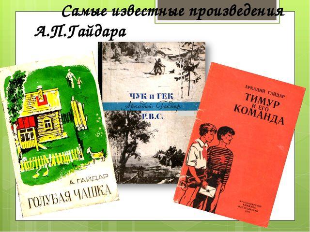 Самые известные произведения А.П.Гайдара