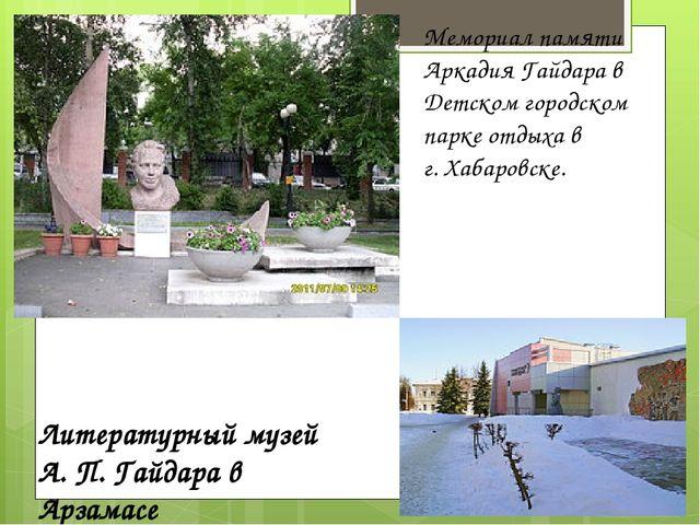 Мемориал памяти Аркадия Гайдара в Детском городском парке отдыха в г. Хабаров...
