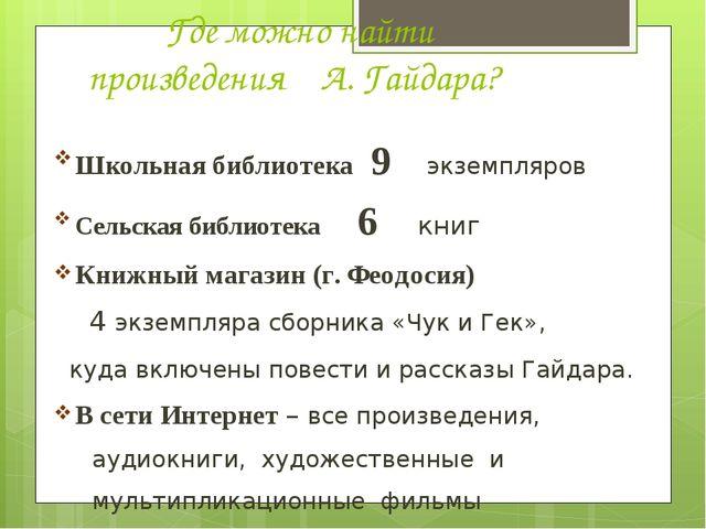 Где можно найти произведения А. Гайдара? Школьная библиотека 9 экземпляров С...