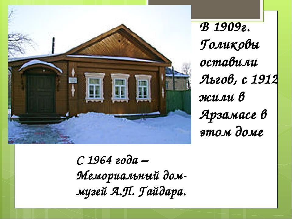 В 1909г. Голиковы оставили Льгов, с 1912 жили в Арзамасе в этом доме С 1964 г...