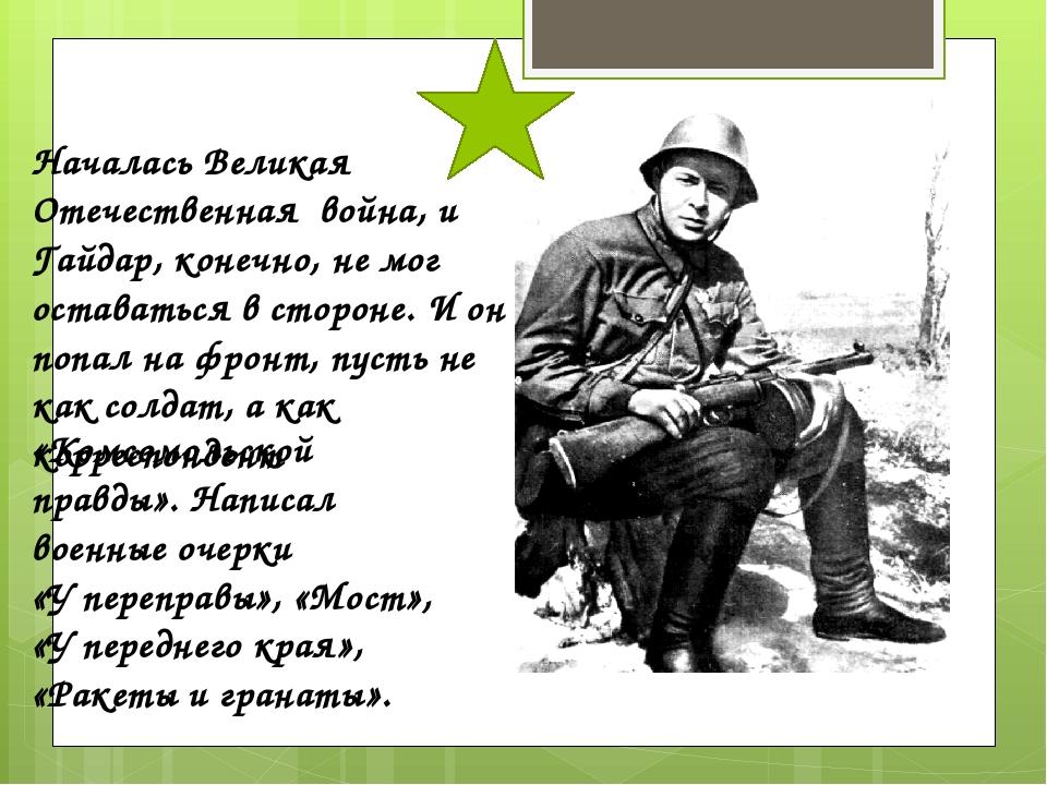 Началась Великая Отечественная война, и Гайдар, конечно, не мог оставаться в...
