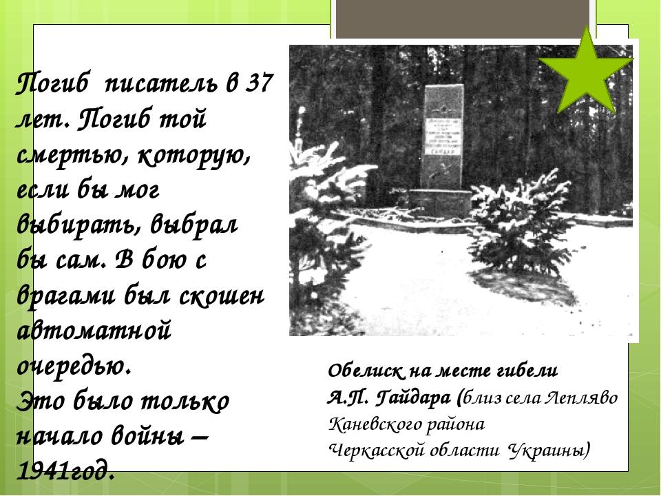 Обелиск на месте гибели А.П. Гайдара (близ села Лепляво Каневского района Чер...