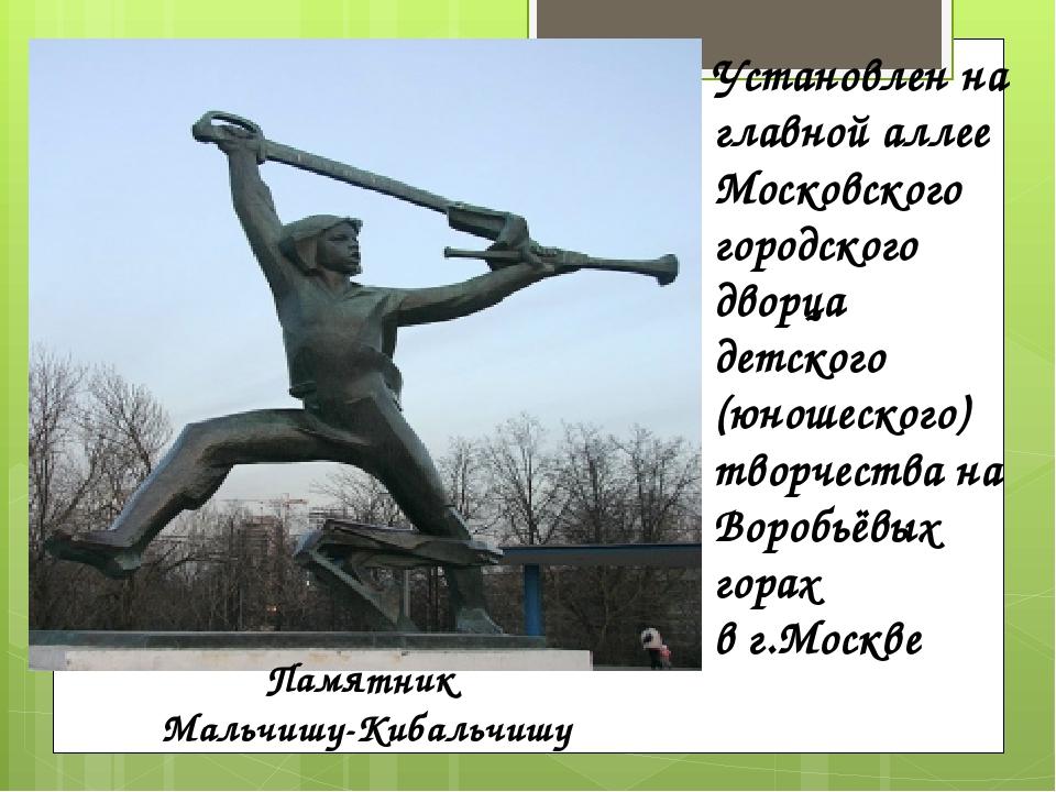 Памятник Мальчишу-Кибальчишу Установлен на главной аллее Московского городско...