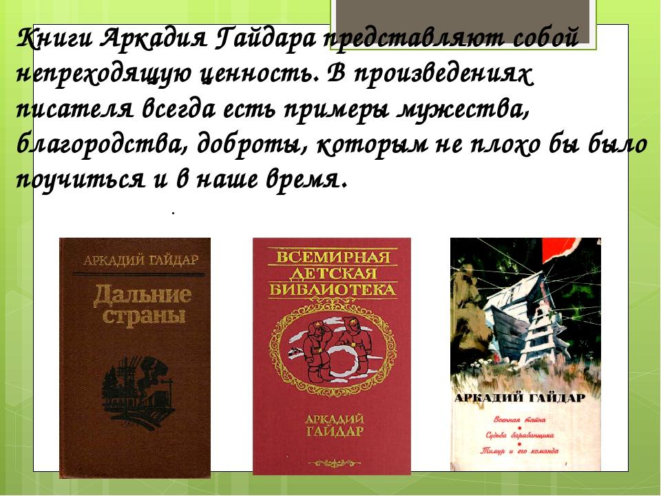 . Книги Аркадия Гайдара представляют собой непреходящую ценность. В произведе...