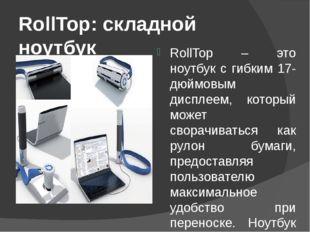 RollTop: складной ноутбук RollTop – это ноутбук с гибким 17-дюймовым дисплеем