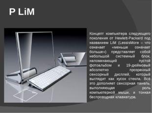 P LiM Концепт компьютера следующего поколения от Hewlett-Packard под название