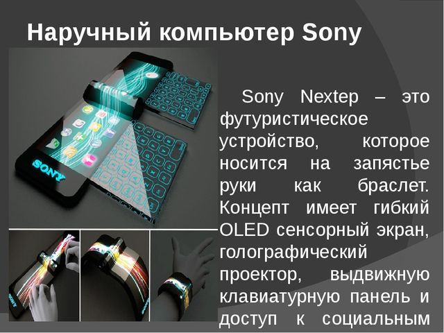 Наручный компьютер Sony Nextep Sony Nextep – это футуристическое устройство,...