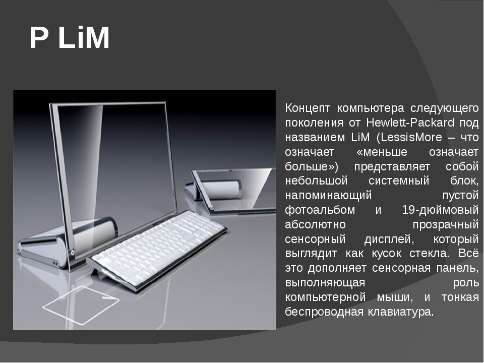 P LiM Концепт компьютера следующего поколения от Hewlett-Packard под название...