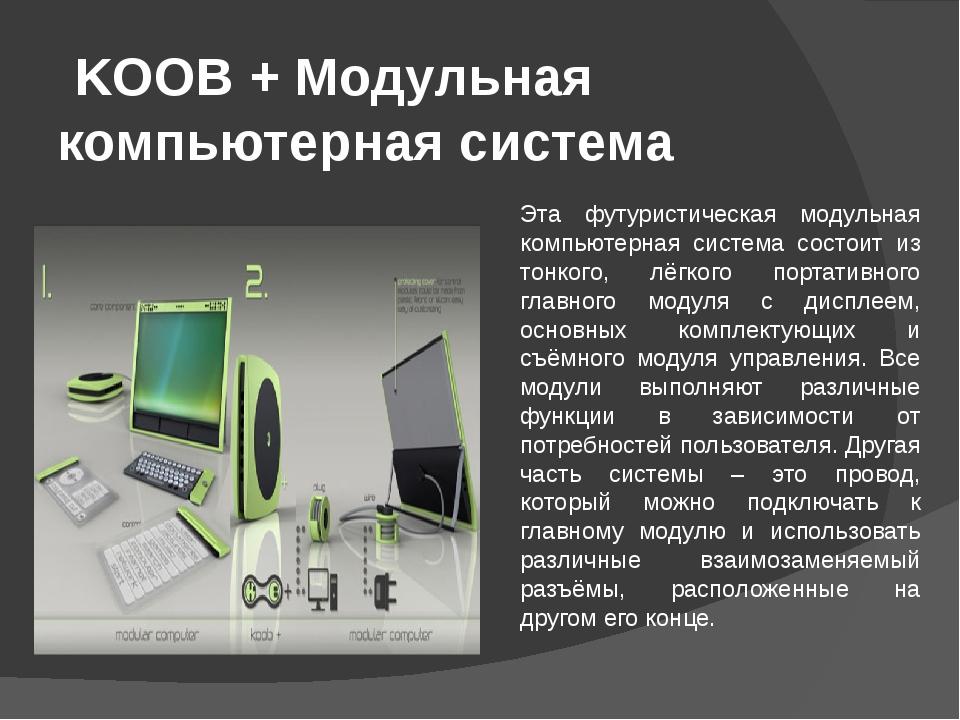 KOOB + Модульная компьютерная система Эта футуристическая модульная компьюте...