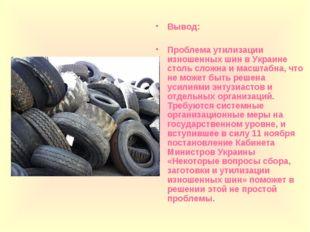 Вывод: Проблема утилизации изношенных шин в Украине столь сложна и масштабна
