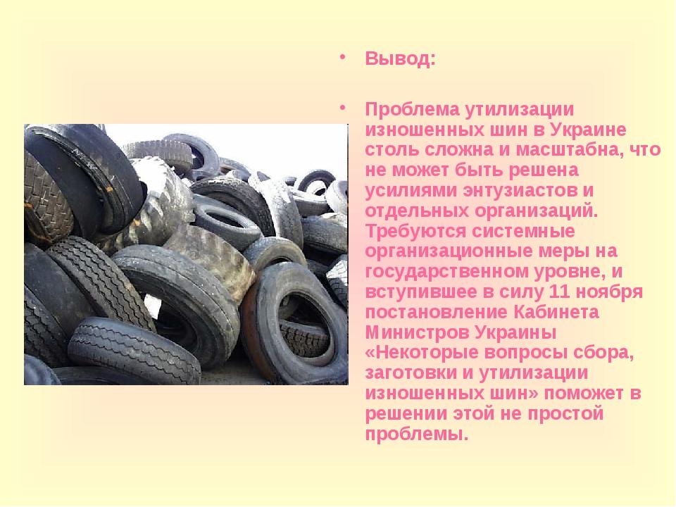 Вывод: Проблема утилизации изношенных шин в Украине столь сложна и масштабна...