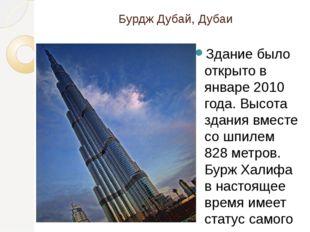Бурдж Дубай, Дубаи Здание было открыто в январе 2010 года. Высота здания вмес