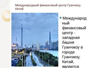 Международный финансовый центр Гуанчжоу, Китай Международный финансовый центр