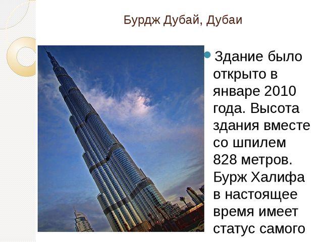 Бурдж Дубай, Дубаи Здание было открыто в январе 2010 года. Высота здания вмес...