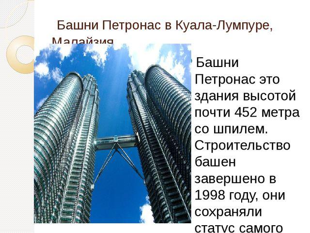 Башни Петронас в Куала-Лумпуре, Малайзия Башни Петронас это здания высотой п...