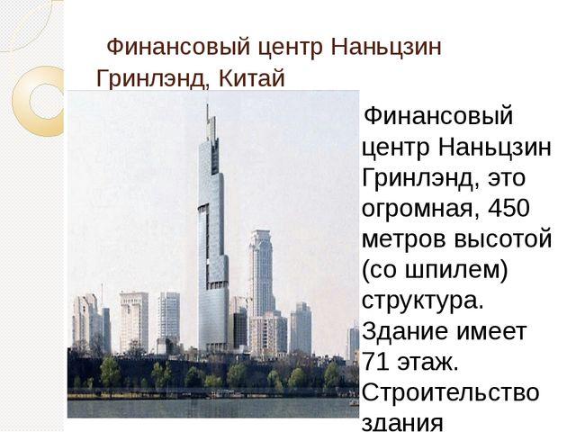 Финансовый центр Наньцзин Гринлэнд, Китай Финансовый центр Наньцзин Гринлэнд...