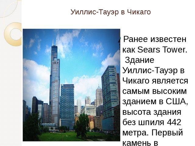 Уиллис-Тауэр в Чикаго Ранее известен как Sears Tower. Здание Уиллис-Тауэр в...