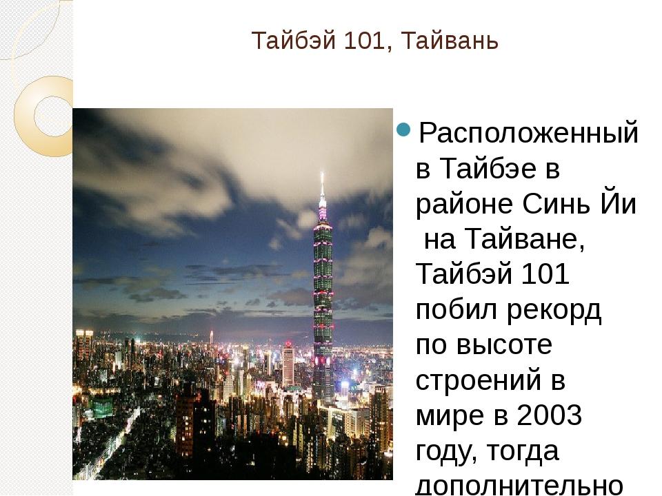 Тайбэй 101, Тайвань Расположенный в Тайбэе в районе Синь Йи на Тайване, Тайб...