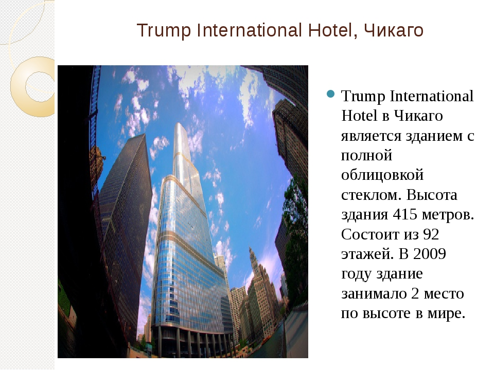 Trump International Hotel, Чикаго Trump International Hotel в Чикаго является...
