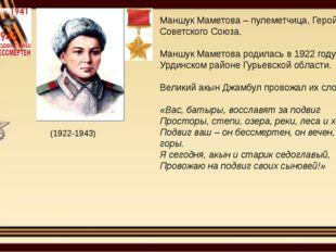 Маншук Маметова – пулеметчица, Герой Советского Союза. Маншук Маметова родила
