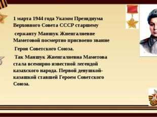 1 марта 1944 года Указом Президиума Верховного Совета СССР старшему сержанту