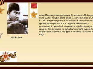 (1924-1944) Алия Молдагулова родилась 20 апреля 1924 года в ауле Булак Хобди