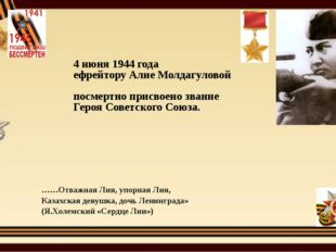 4 июня 1944 года ефрейтору Алие Молдагуловой посмертно присвоено звание Героя