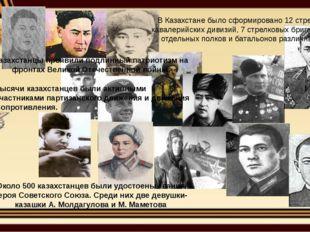 В Казахстане было сформировано 12 стрелковых, 4 кавалерийских дивизий, 7 стре