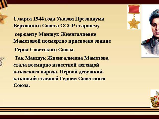 1 марта 1944 года Указом Президиума Верховного Совета СССР старшему сержанту...