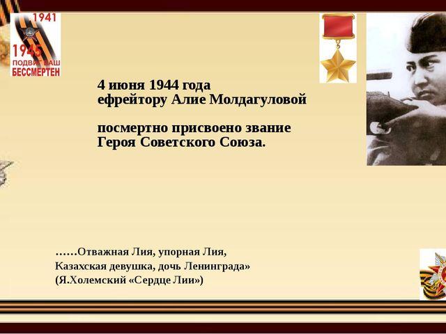 4 июня 1944 года ефрейтору Алие Молдагуловой посмертно присвоено звание Героя...