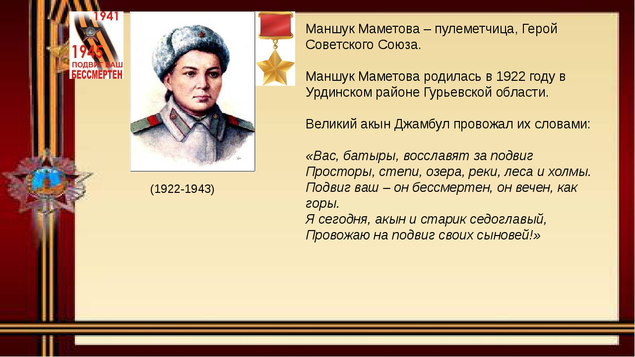 Маншук Маметова – пулеметчица, Герой Советского Союза. Маншук Маметова родила...