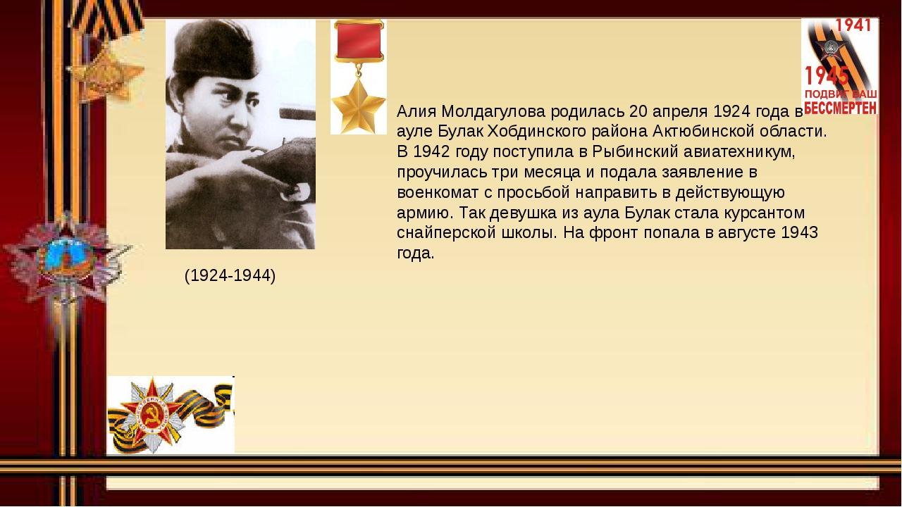 (1924-1944) Алия Молдагулова родилась 20 апреля 1924 года в ауле Булак Хобди...