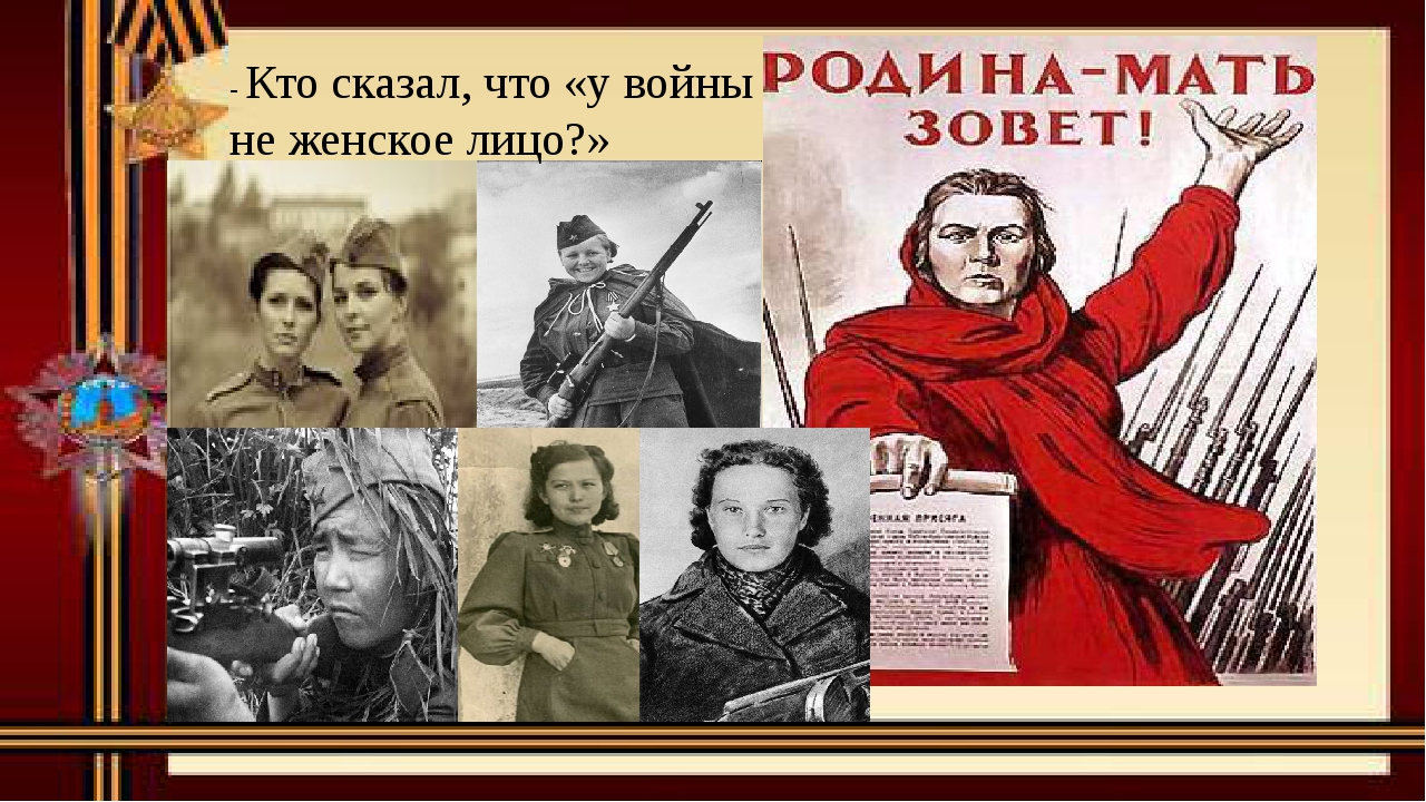 - Кто сказал, что «у войны не женское лицо?»