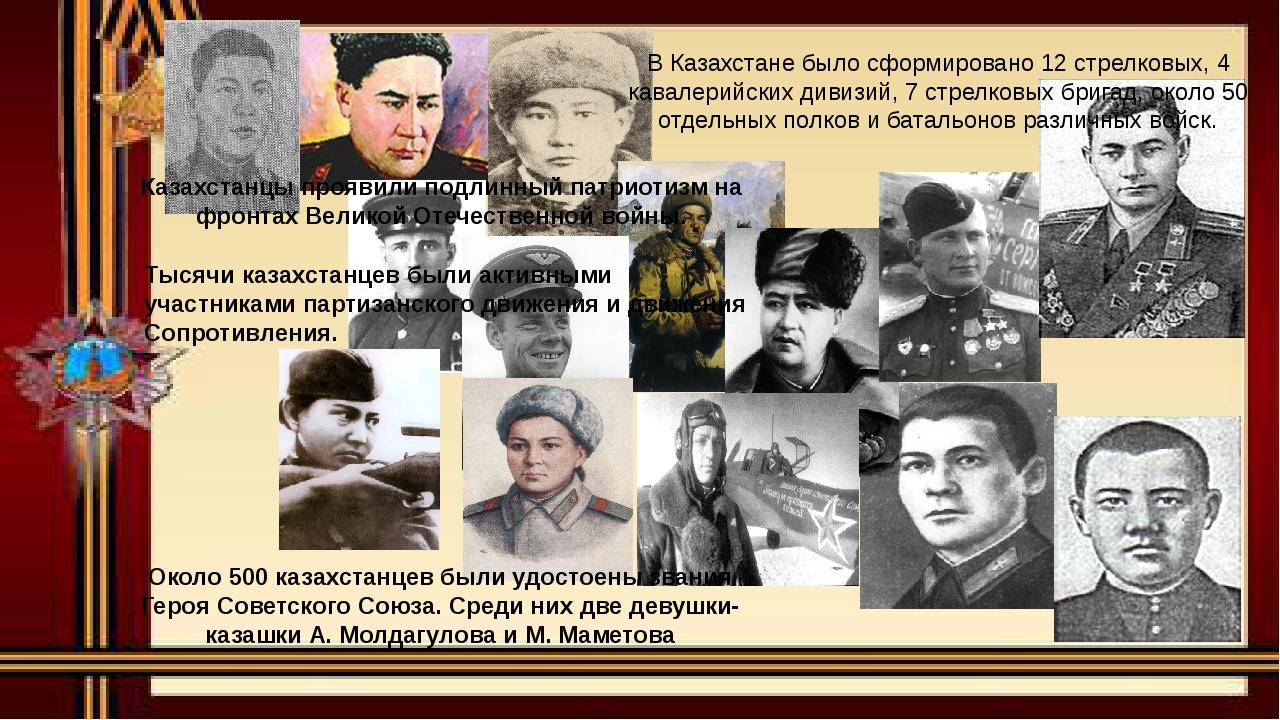 В Казахстане было сформировано 12 стрелковых, 4 кавалерийских дивизий, 7 стре...