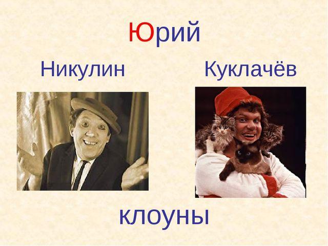 Юрий клоуны Никулин Куклачёв